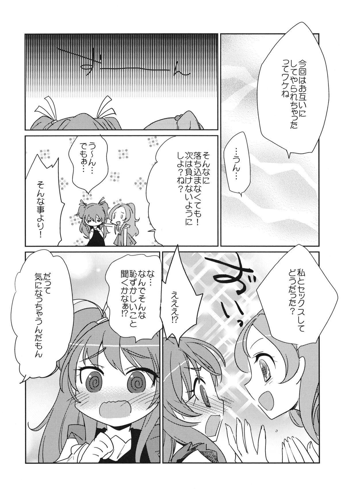 Sanbyoushi! 44