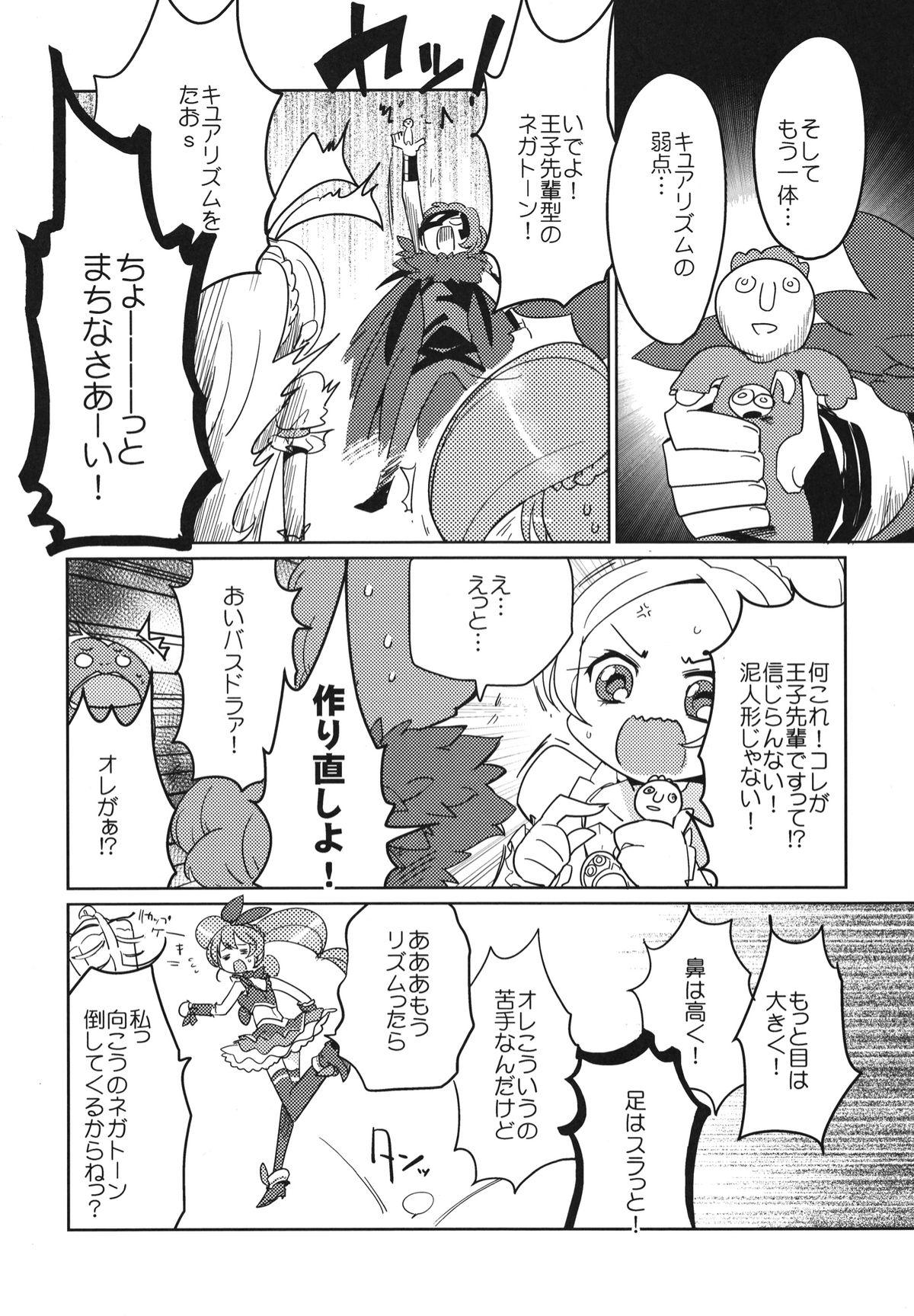 Sanbyoushi! 4
