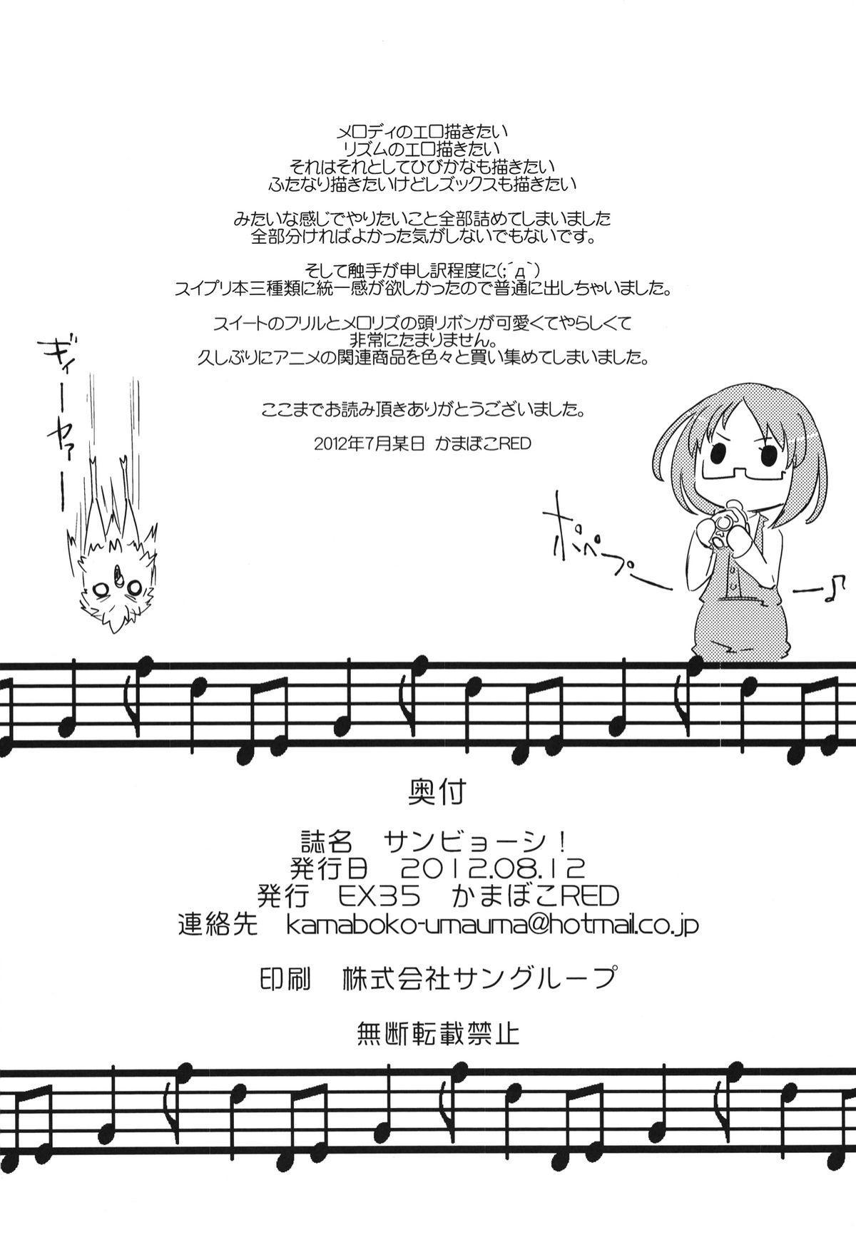 Sanbyoushi! 60