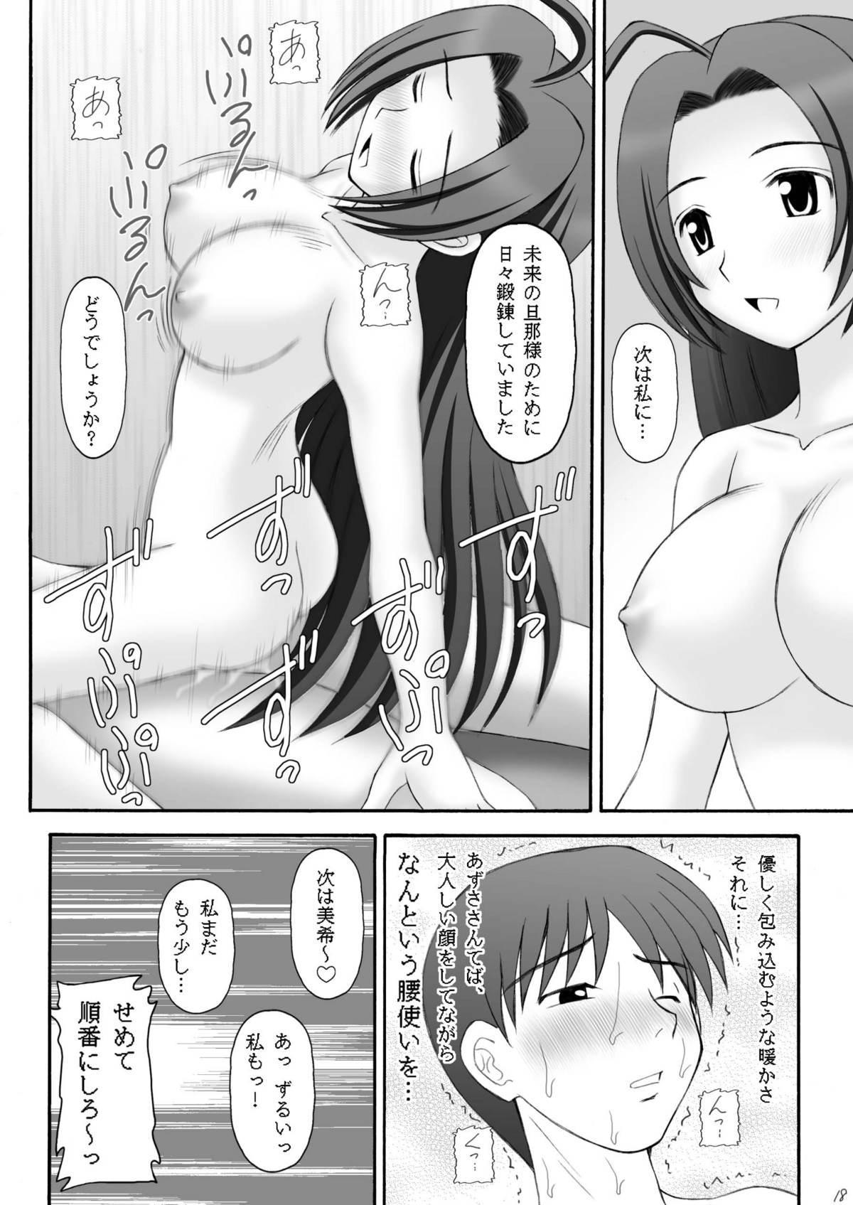 Ai Dorei Master-bation 16