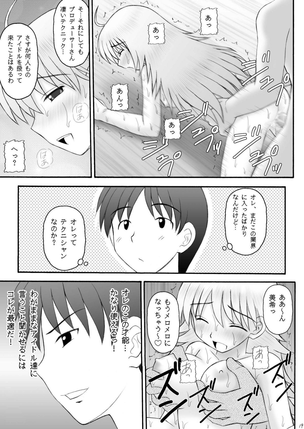 Ai Dorei Master-bation 17