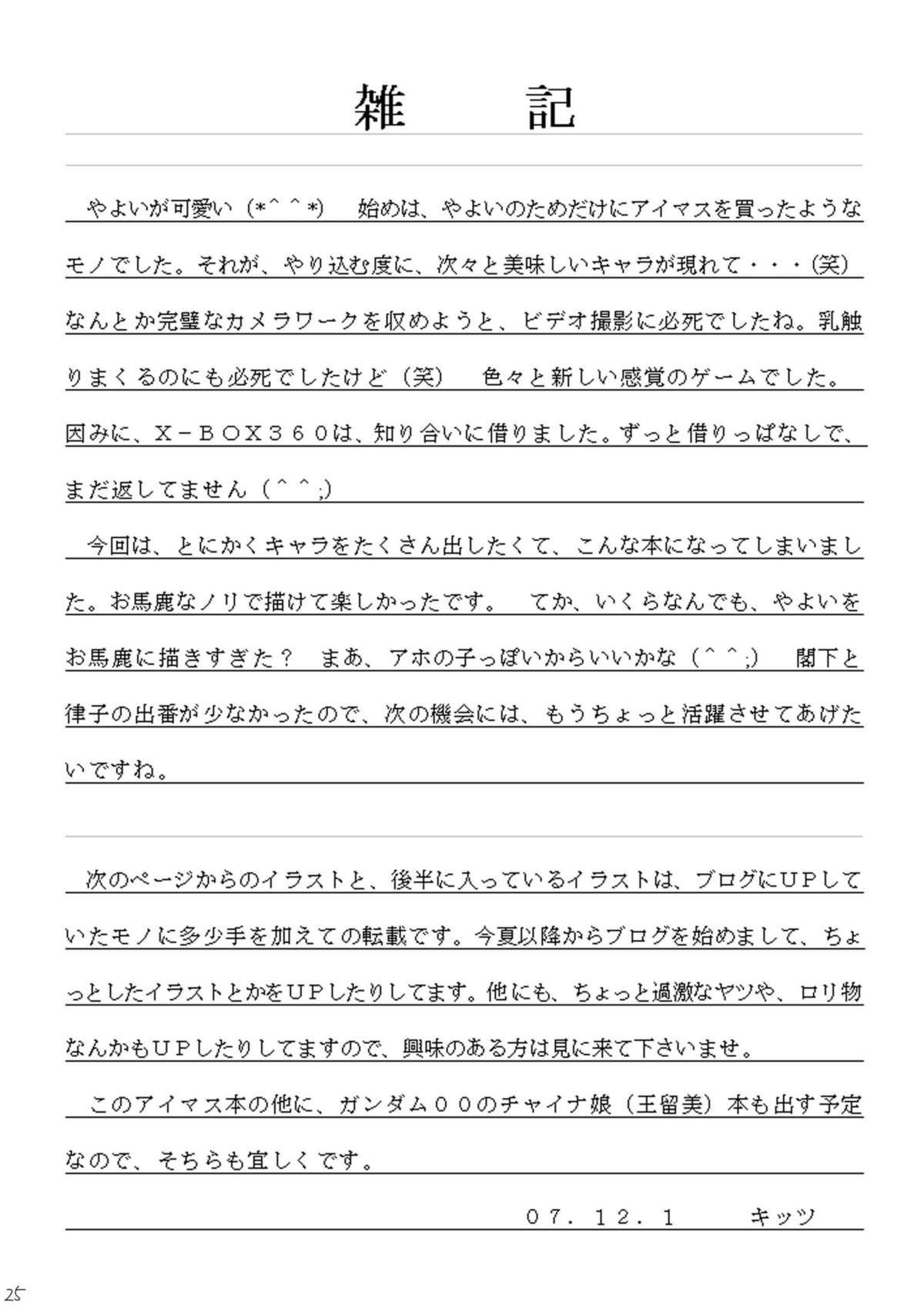 Ai Dorei Master-bation 23