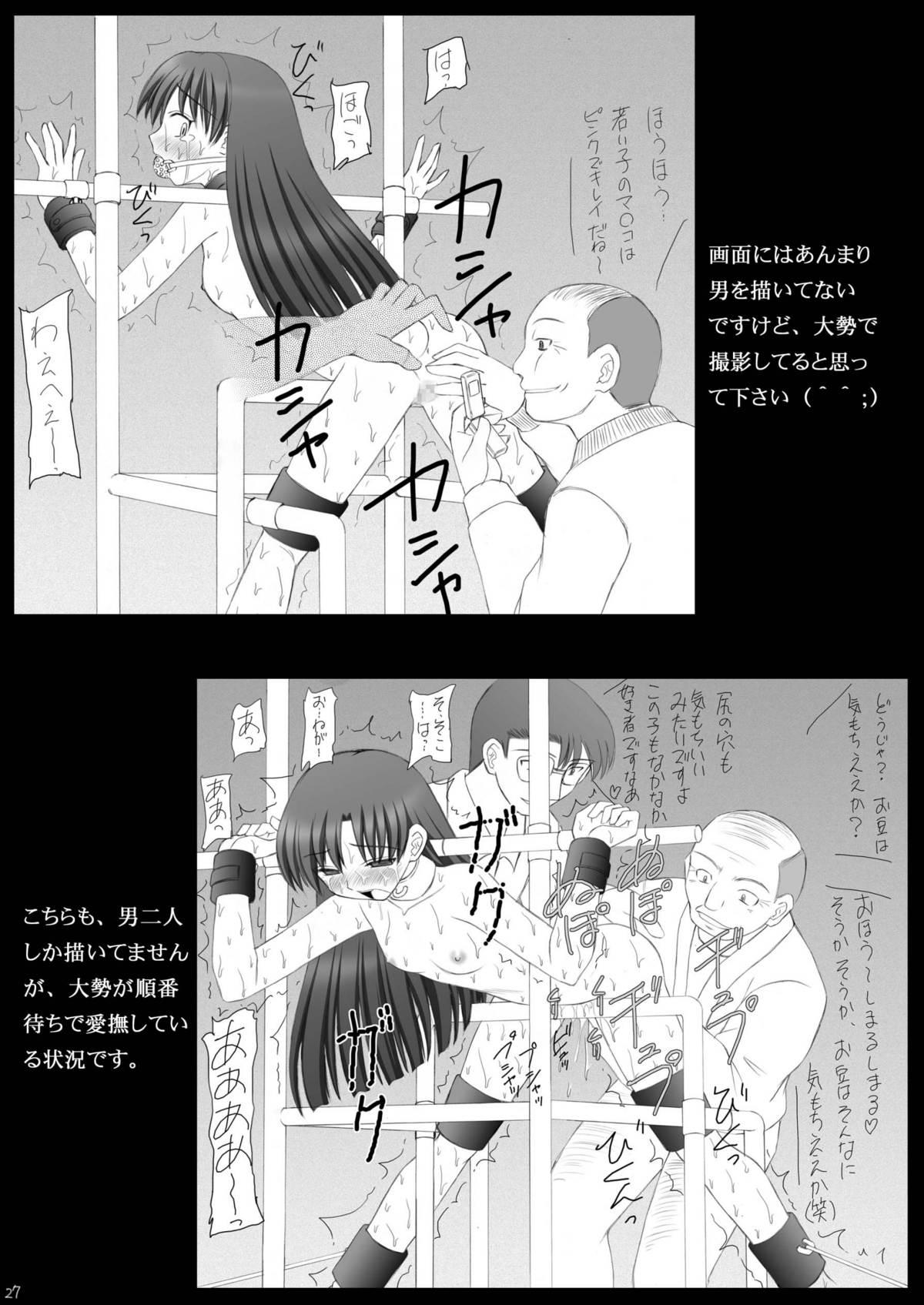 Ai Dorei Master-bation 25