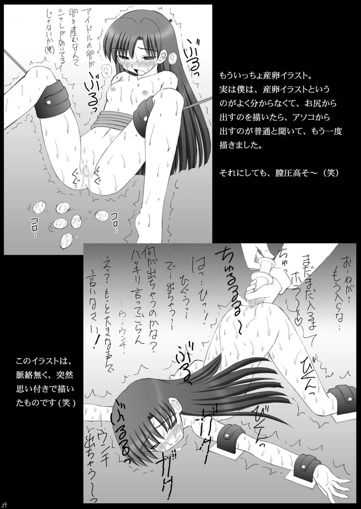 Ai Dorei Master-bation 27