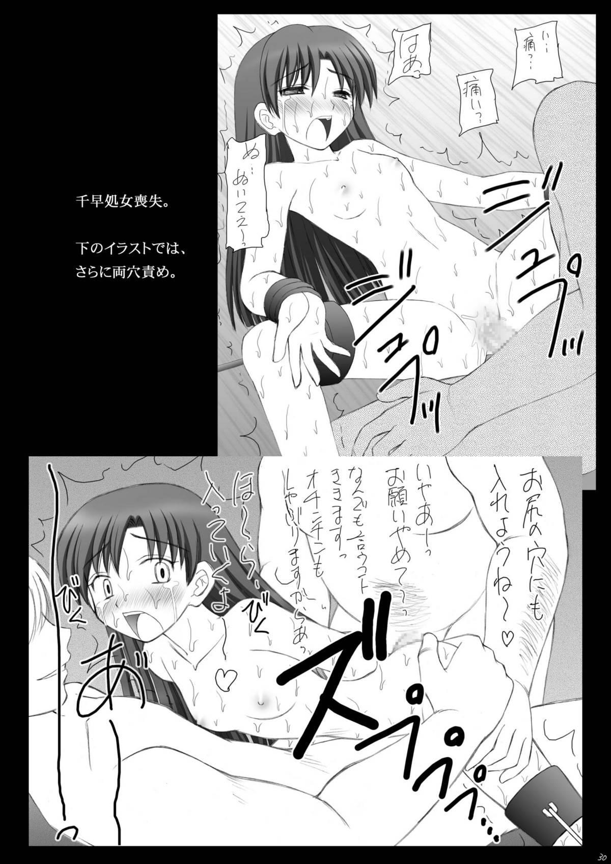 Ai Dorei Master-bation 28