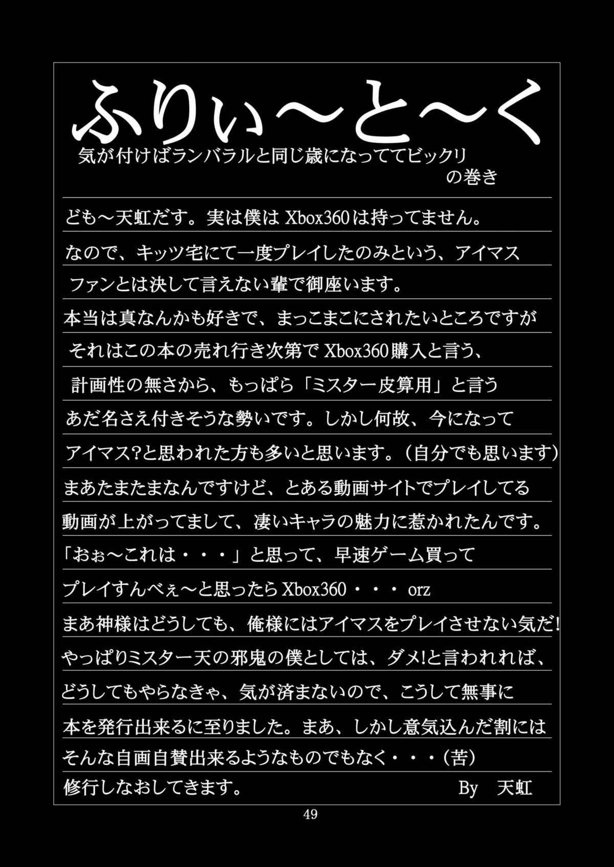 Ai Dorei Master-bation 47