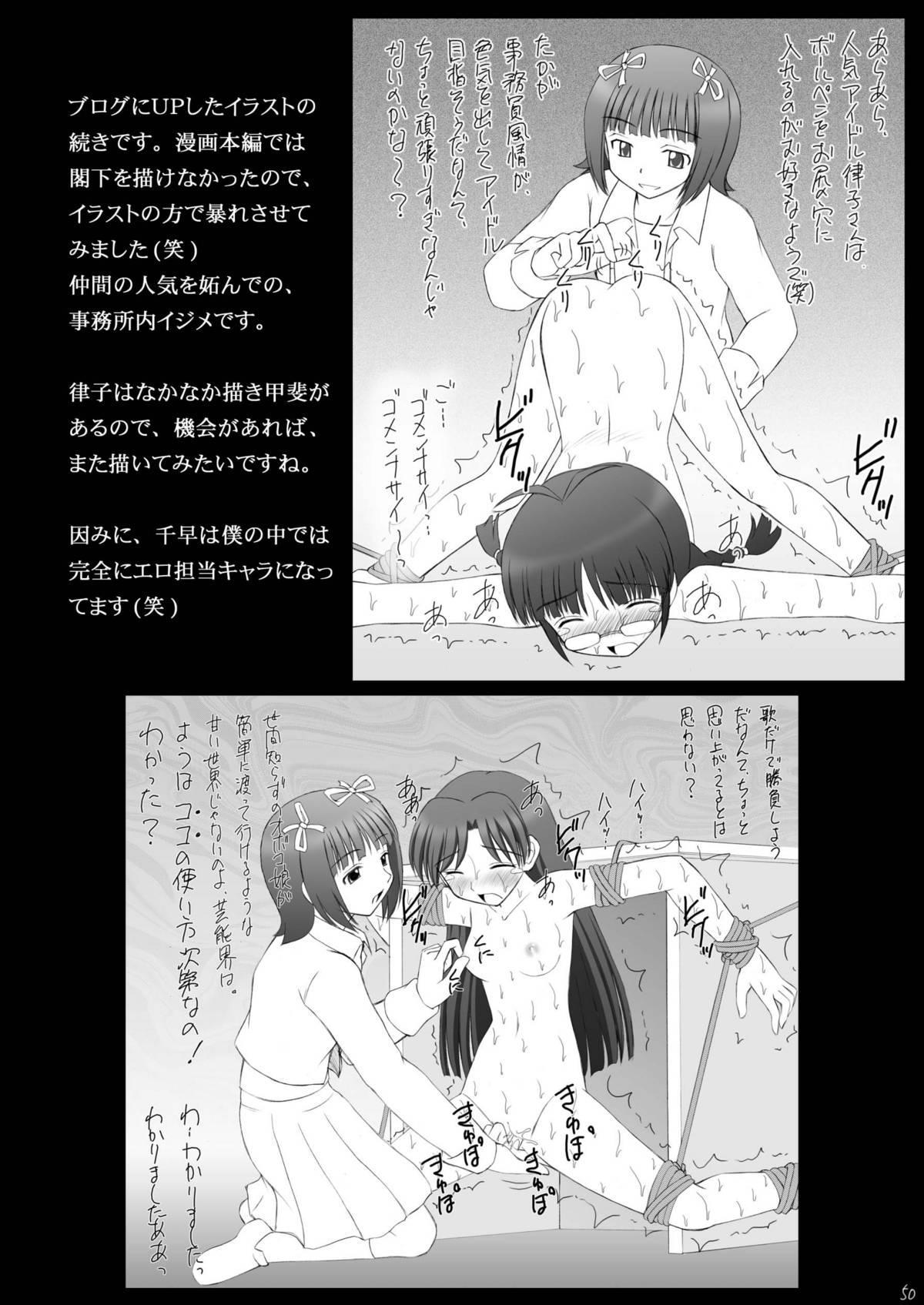 Ai Dorei Master-bation 48