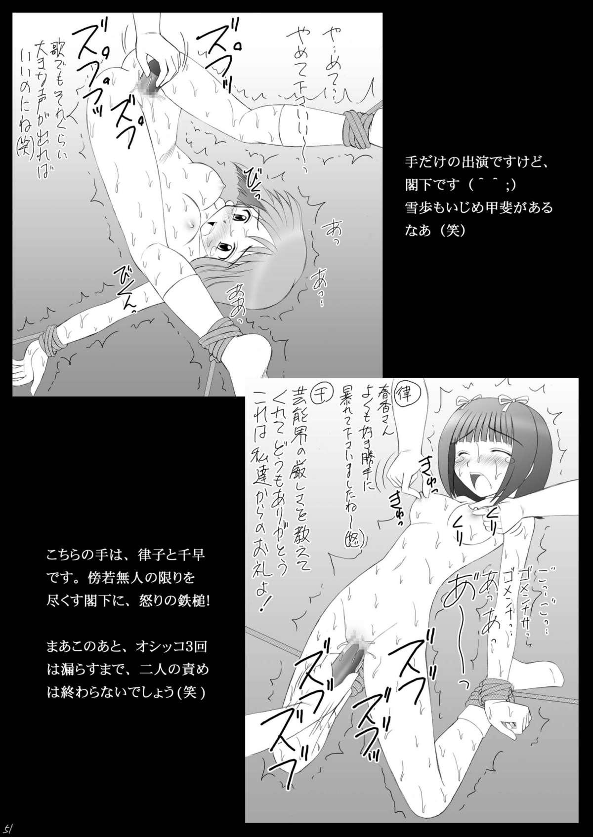 Ai Dorei Master-bation 49