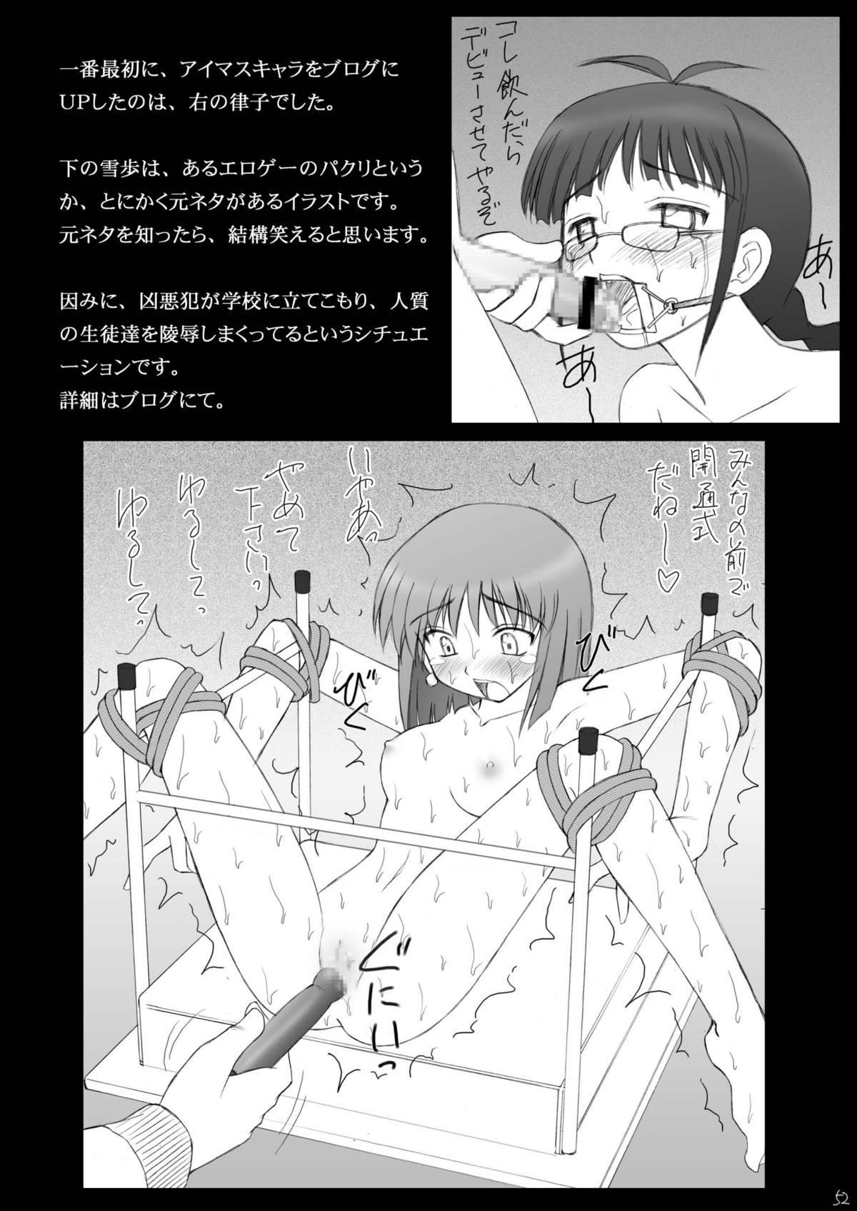 Ai Dorei Master-bation 50