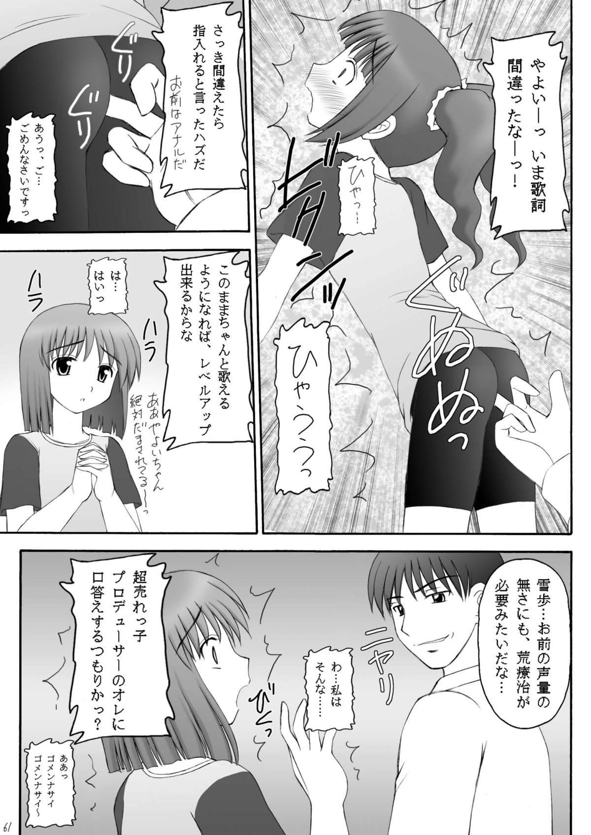 Ai Dorei Master-bation 59