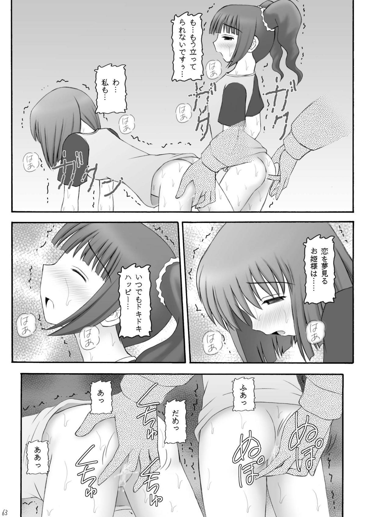 Ai Dorei Master-bation 61