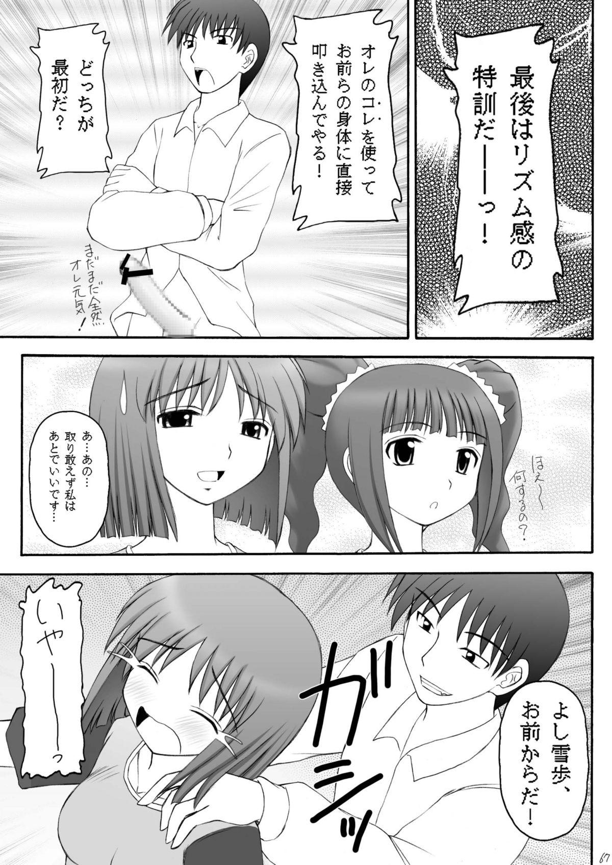 Ai Dorei Master-bation 65