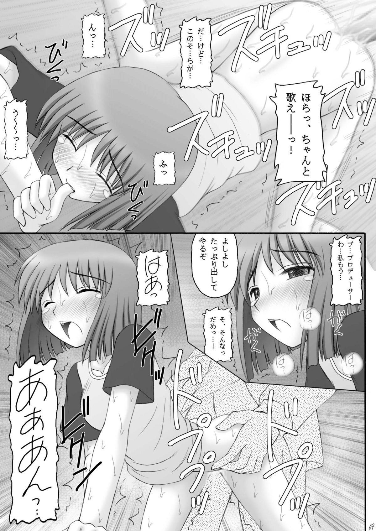 Ai Dorei Master-bation 67