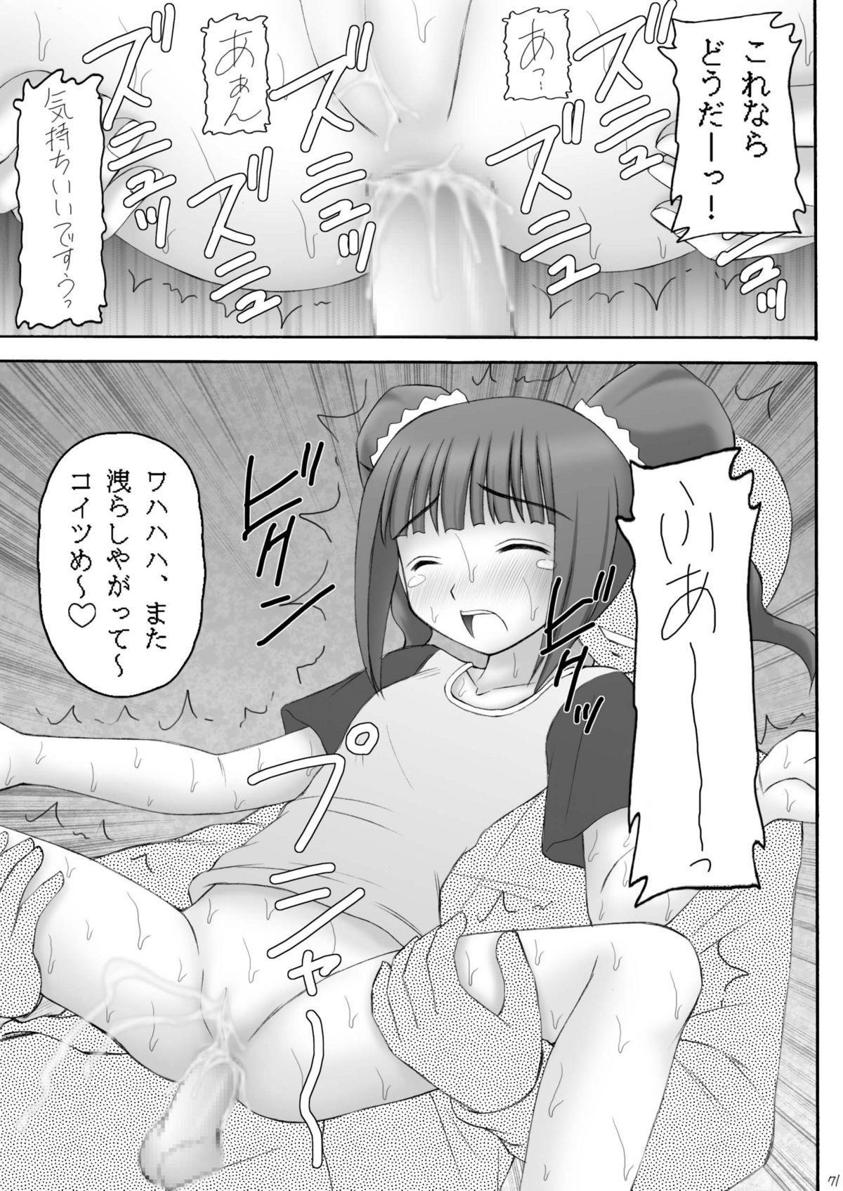 Ai Dorei Master-bation 69