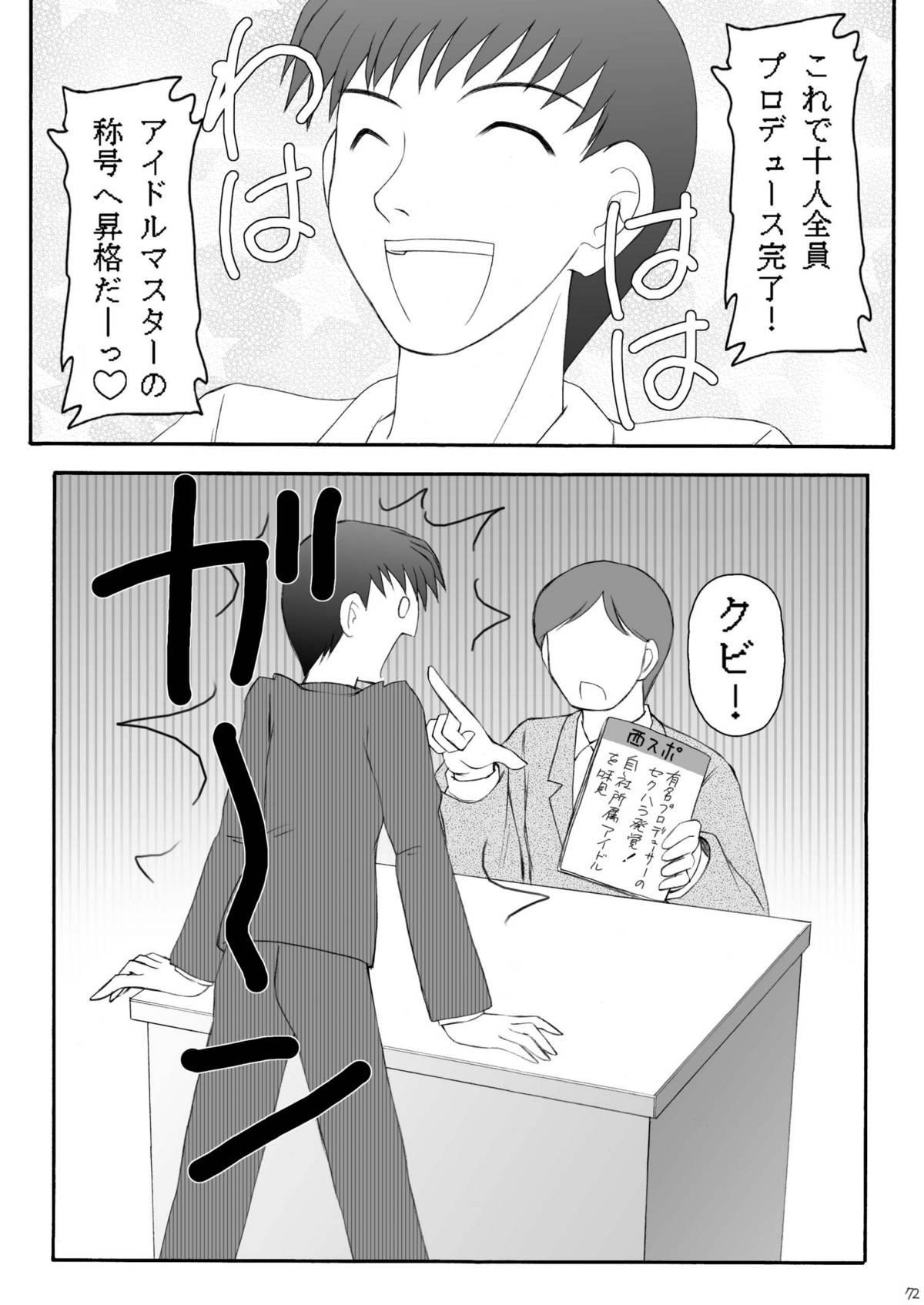 Ai Dorei Master-bation 70