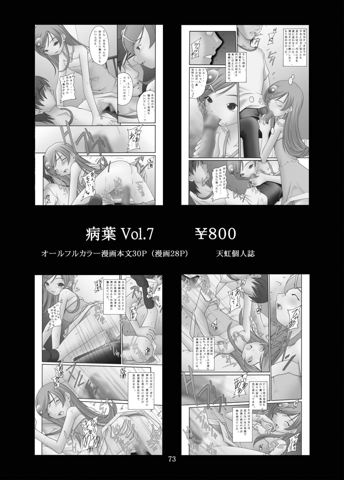 Ai Dorei Master-bation 71