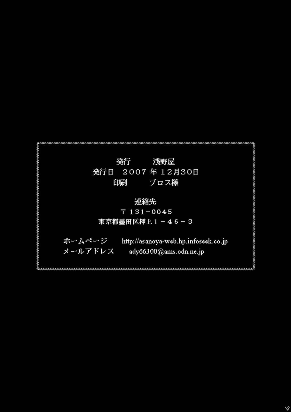 Ai Dorei Master-bation 76