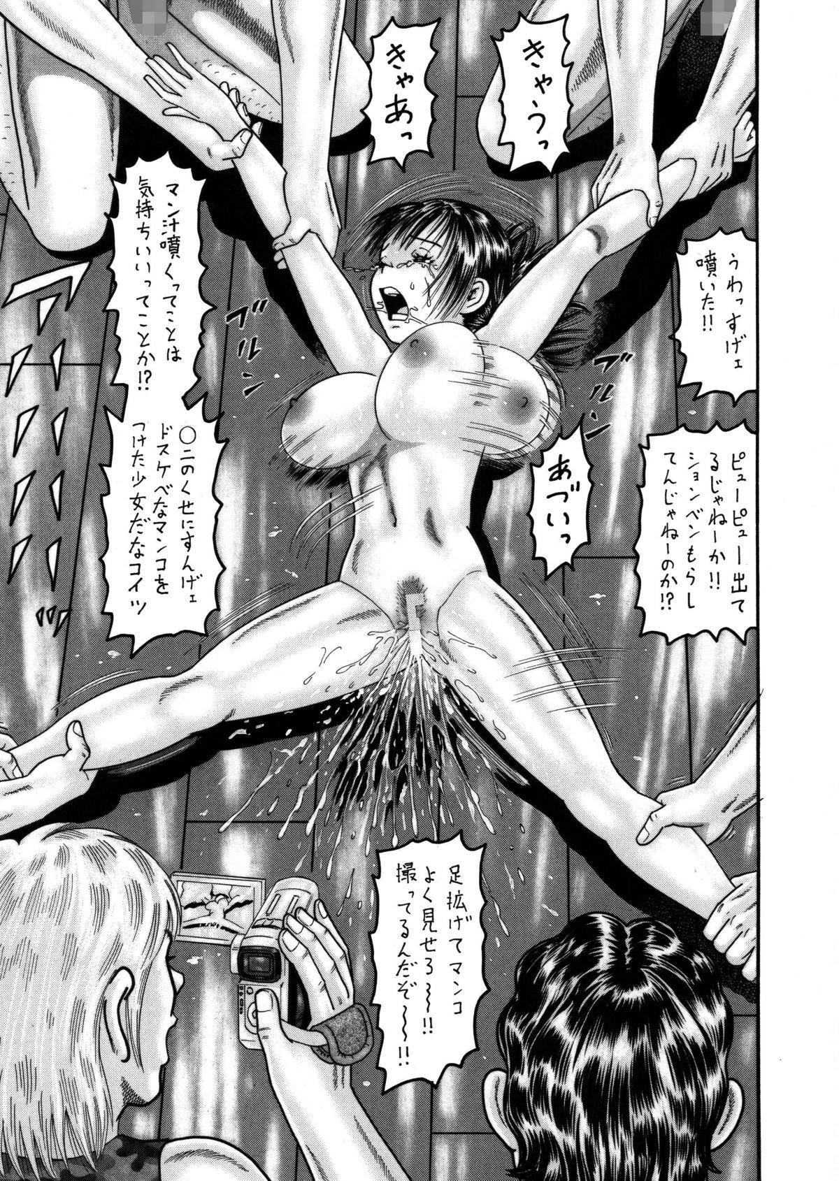 Slave Dool 1~4 26