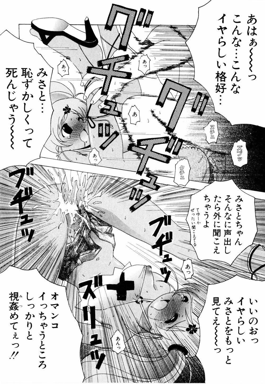 Cosplay Tissue - Kosupuri Teisshu 112