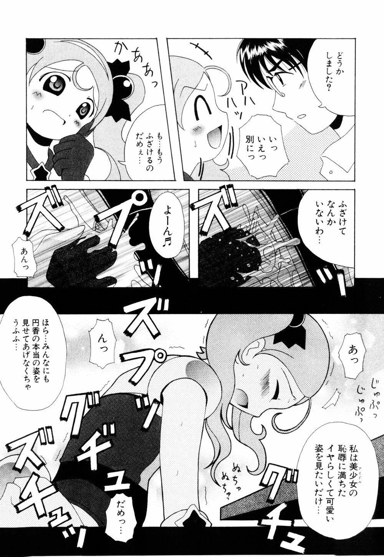 Cosplay Tissue - Kosupuri Teisshu 145
