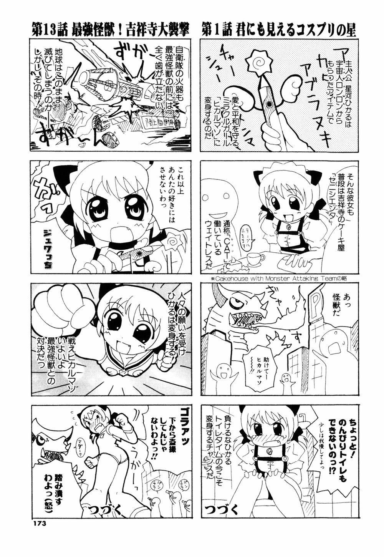 Cosplay Tissue - Kosupuri Teisshu 170