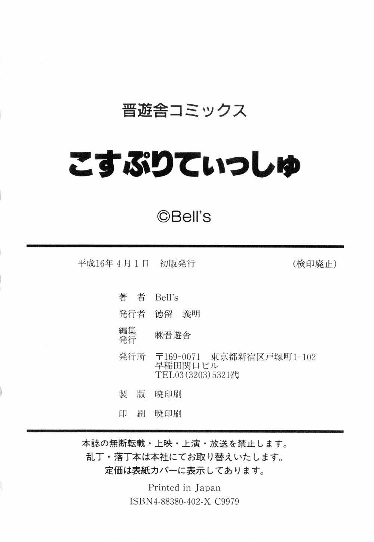 Cosplay Tissue - Kosupuri Teisshu 173