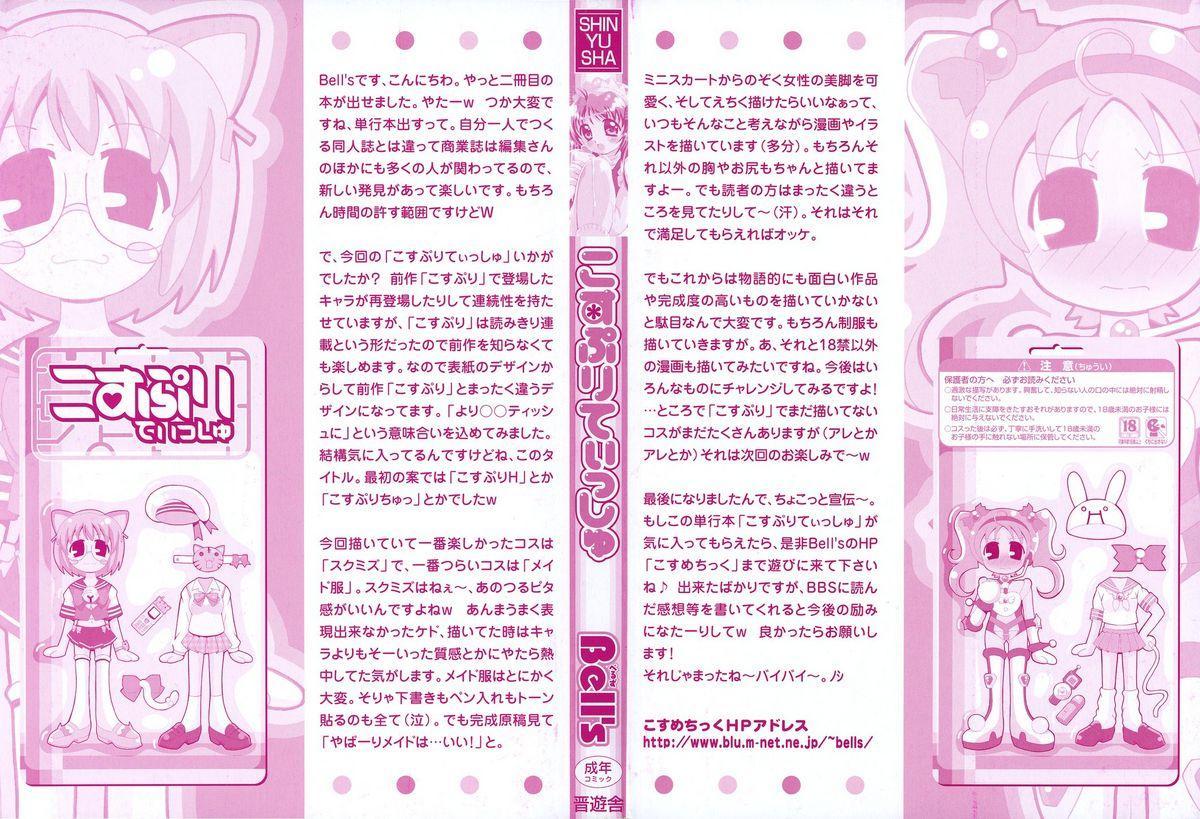 Cosplay Tissue - Kosupuri Teisshu 1