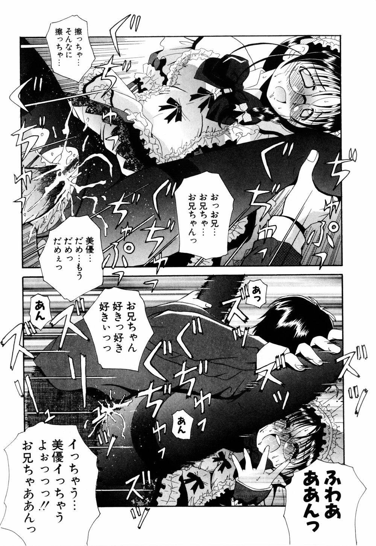 Cosplay Tissue - Kosupuri Teisshu 23