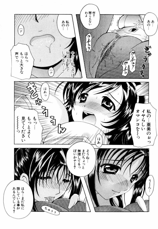 Cosplay Tissue - Kosupuri Teisshu 54