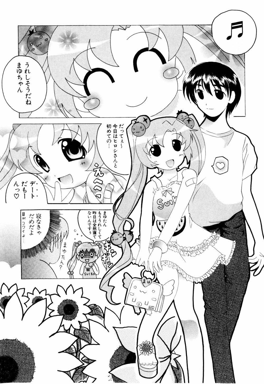 Cosplay Tissue - Kosupuri Teisshu 96