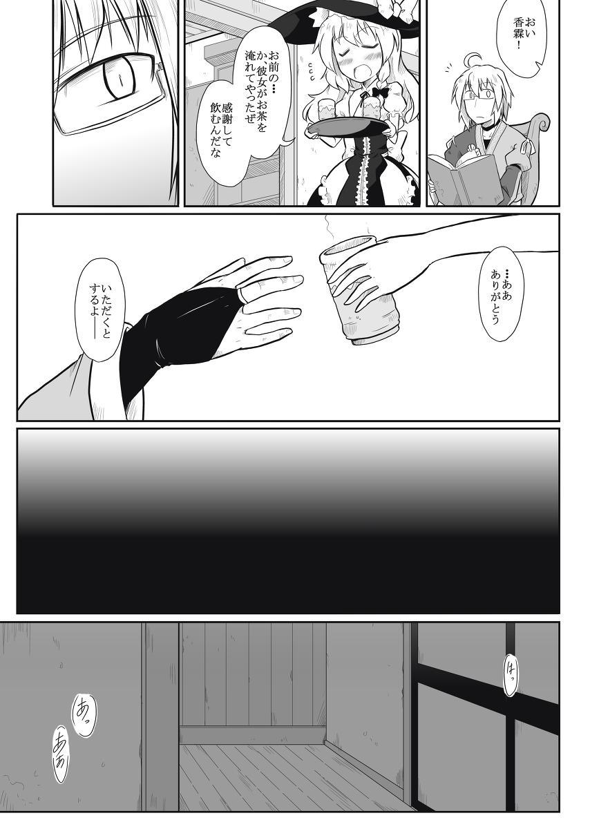 Majo x Tenshu 3