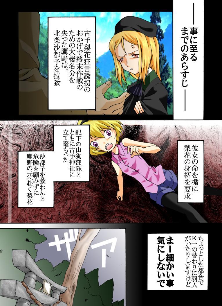 Higurashi cries - Miotsukushi edition 1