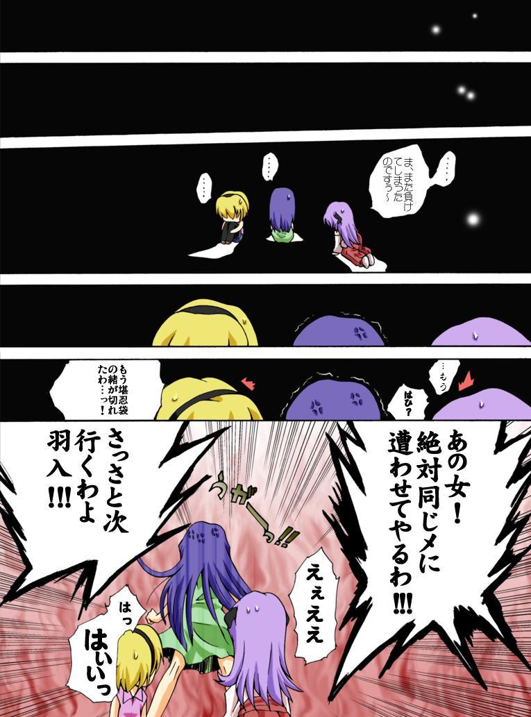 Higurashi cries - Miotsukushi edition 26