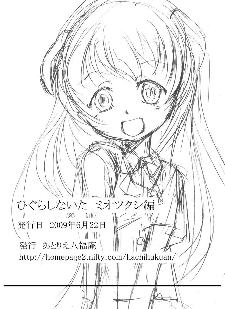 Higurashi cries - Miotsukushi edition 27