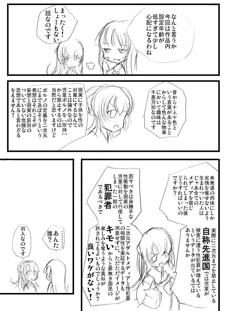 Higurashi cries - Miotsukushi edition 28