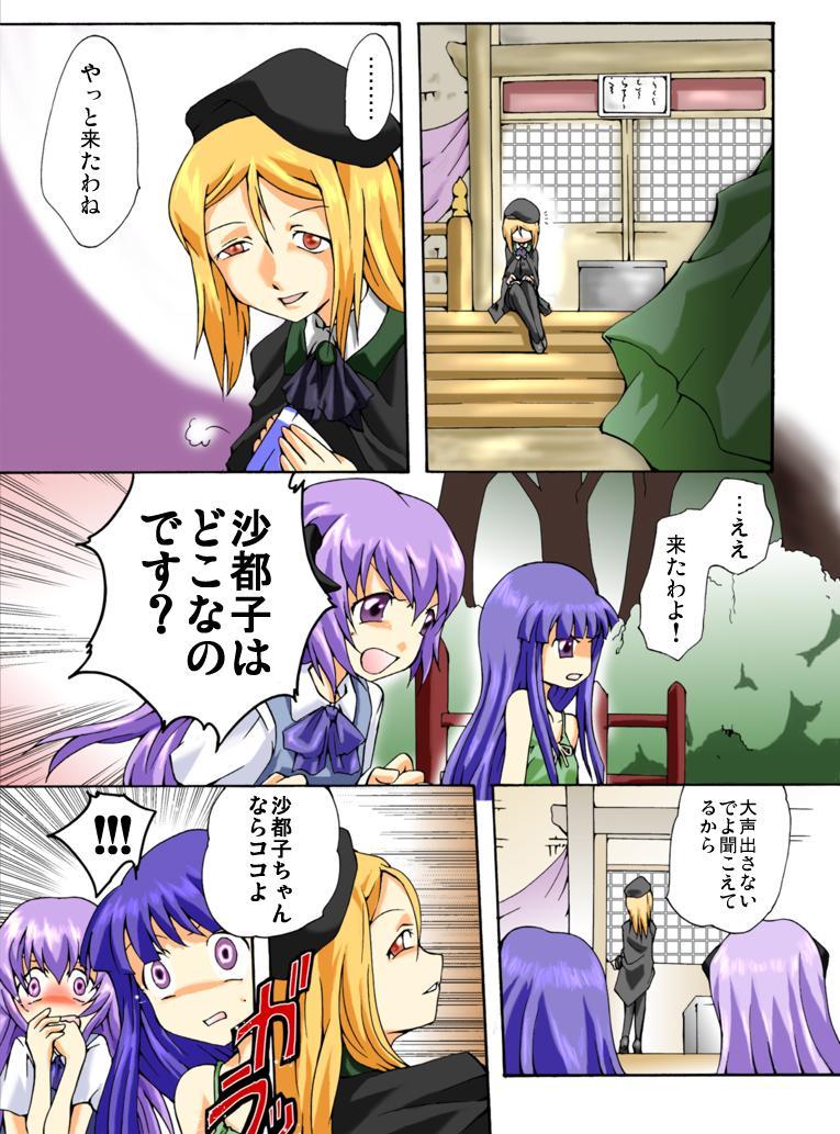 Higurashi cries - Miotsukushi edition 2