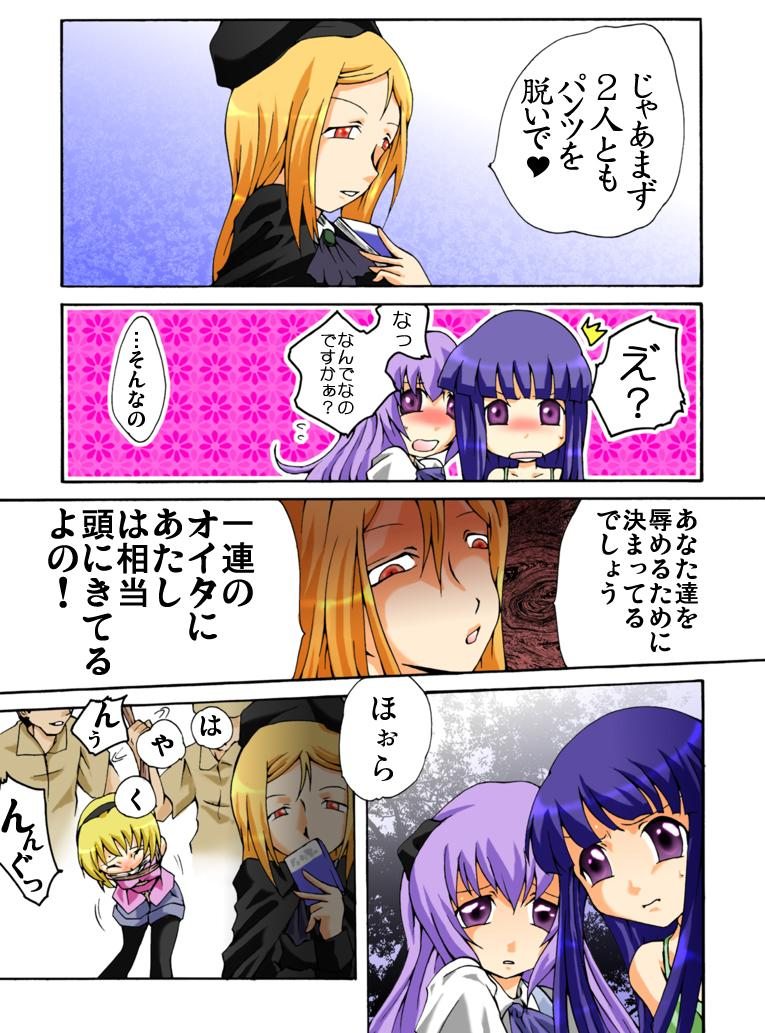 Higurashi cries - Miotsukushi edition 6