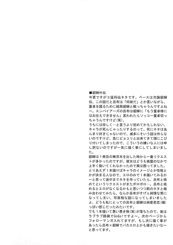In Sangoku Musou Tensemi Gaiden 38