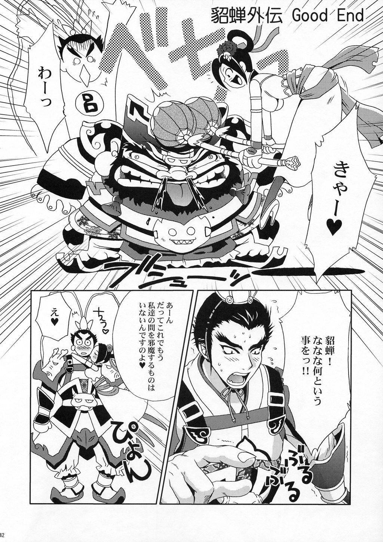 In Sangoku Musou Tensemi Gaiden 40