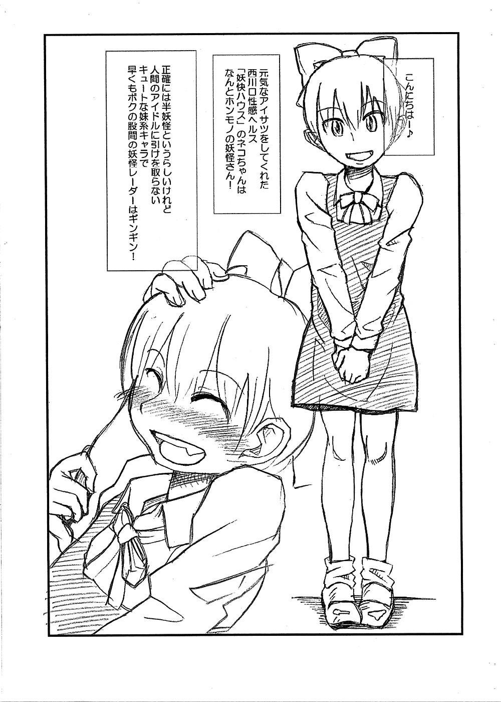Youkai NK Musume 1