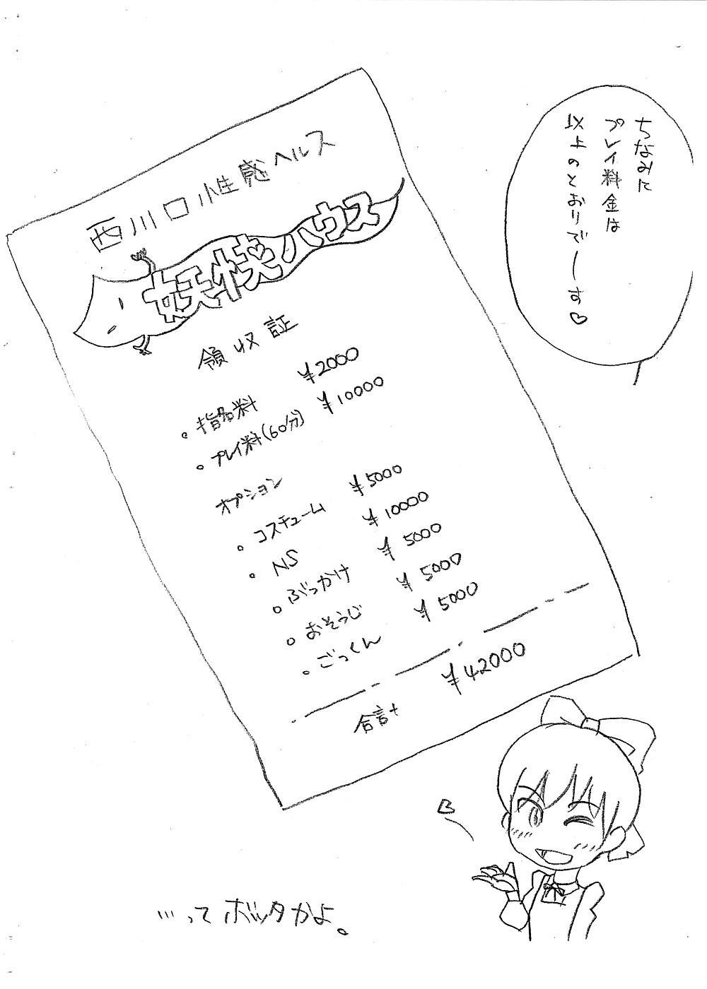 Youkai NK Musume 6