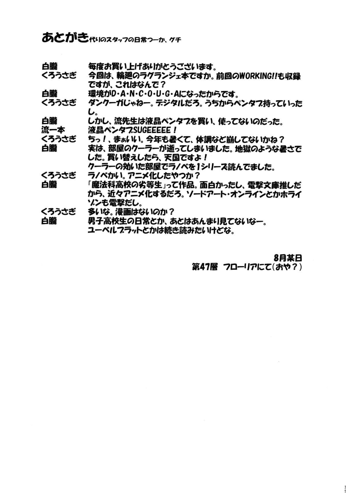 LeLe Pappa Vol. 21 - Mugyu Nami 35