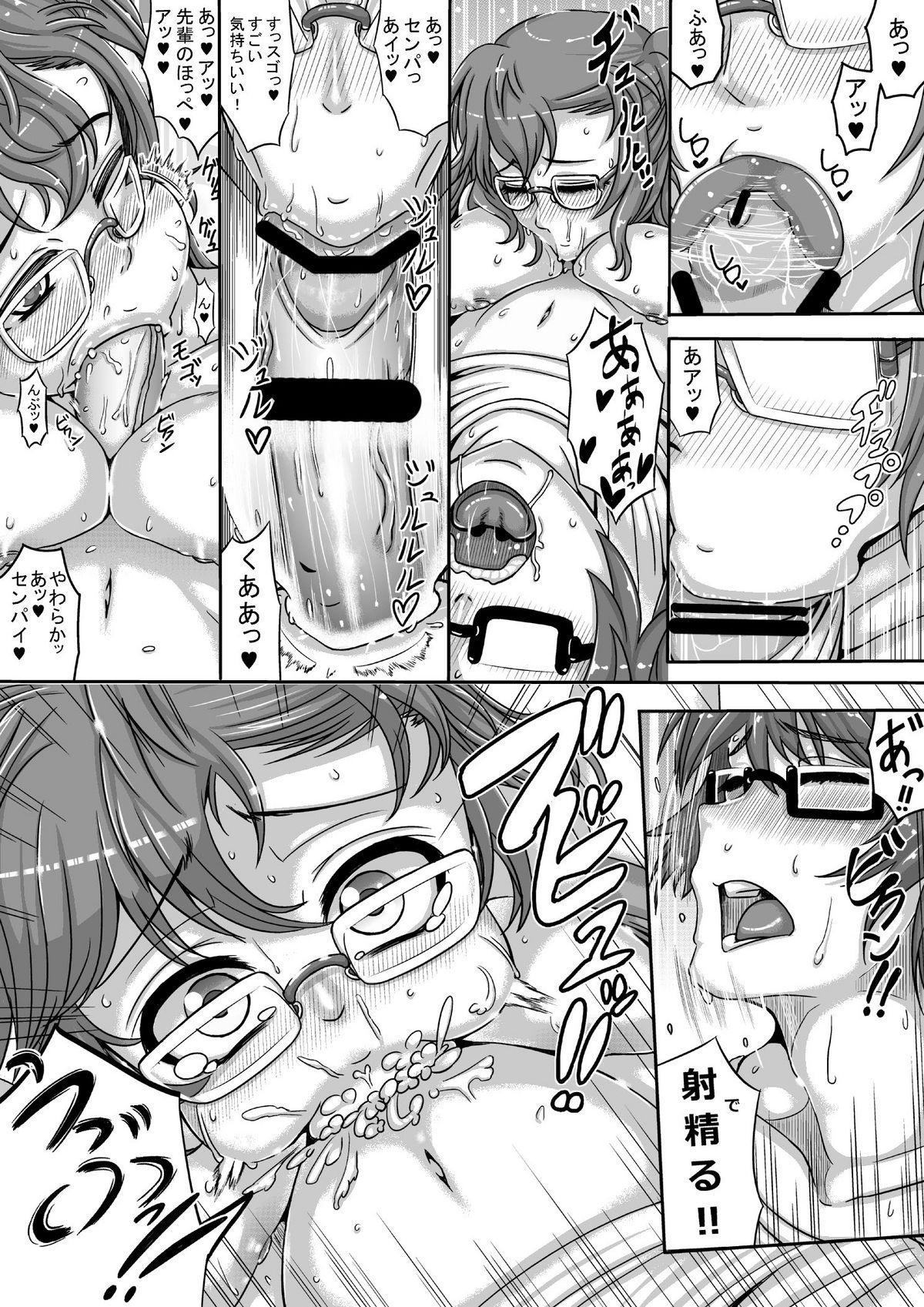 Ano Natsu no Dynamite Drink 11