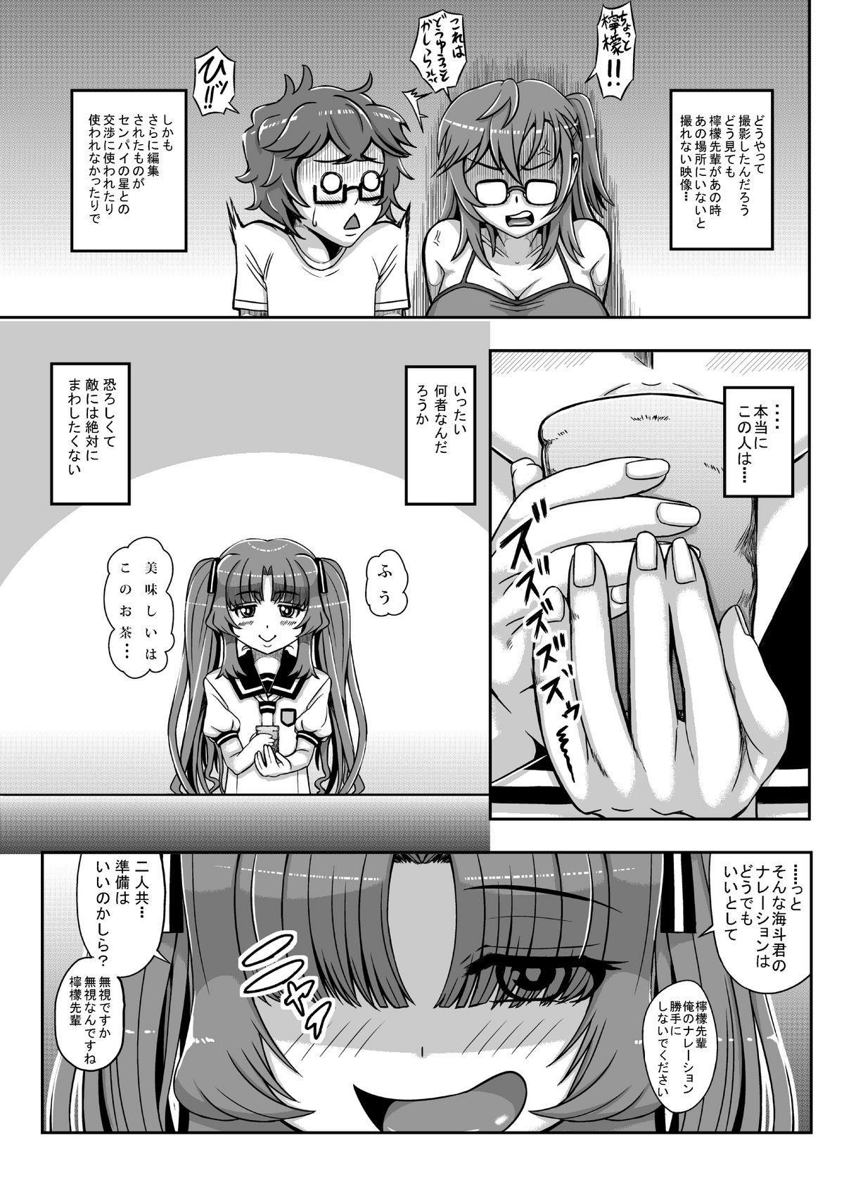 Ano Natsu no Dynamite Drink 29