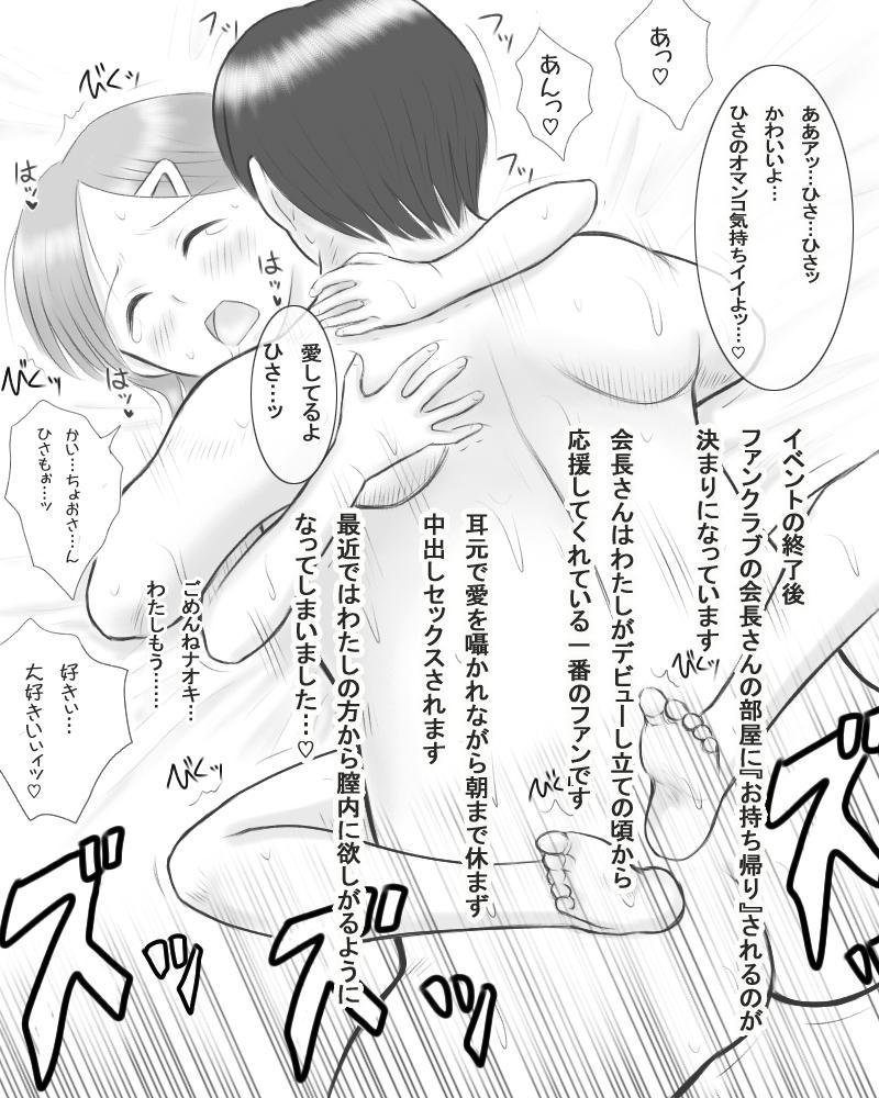 Boku no Kanojo wa Tanetsuke Dekiru Minna no Idol ni Ochite Itta. 30