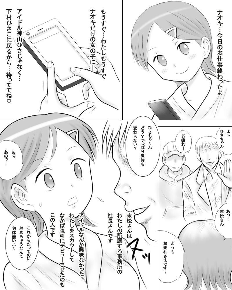 Boku no Kanojo wa Tanetsuke Dekiru Minna no Idol ni Ochite Itta. 4