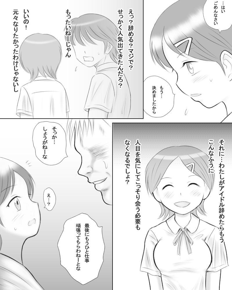 Boku no Kanojo wa Tanetsuke Dekiru Minna no Idol ni Ochite Itta. 5