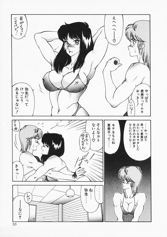 Aphrodite no Yuuutsu 52