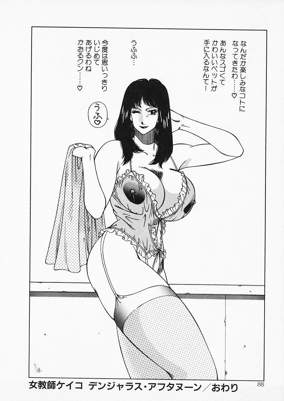 Aphrodite no Yuuutsu 87