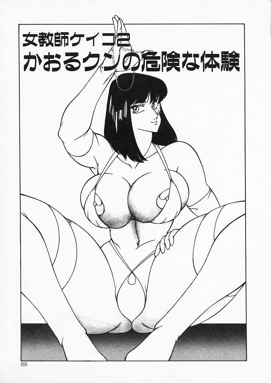 Aphrodite no Yuuutsu 88